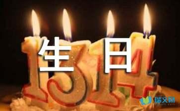 �L�生日祝福�Z大全